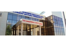 Казахстанский инженерно-педагогический университет Дружбы народов
