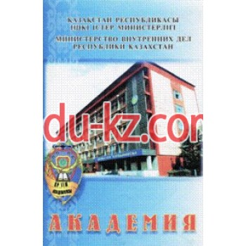 Academy of the Ministry of internal Affairs of the Republic of Kazakhstan