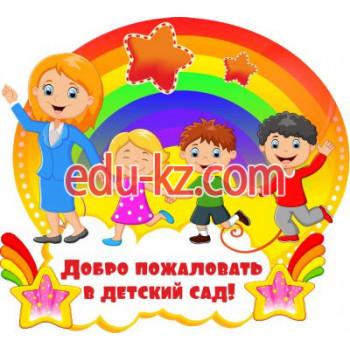 Детский специализированный дом ребенка в Рудном - найдено на образовательном портале Edu-Kz.Com