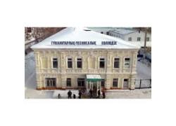Қызылорда көпсалалы гуманитарлық-техникалық колледжі