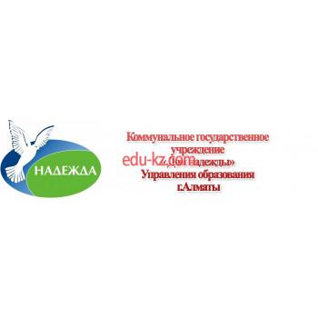 Дом Надежды в Алматы