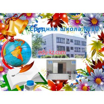 Школа №10 в Караганде - School