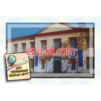 Школа №44 в Караганде