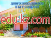 Школа №59 в Караганде - School