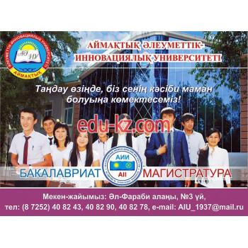 Академический инновационный университет в Шымкенте