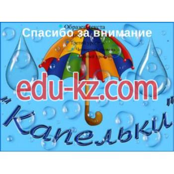 Детский сад Капелька в Рудном - Kindergartens and nurseries