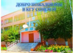 Школа №59 в Караганде