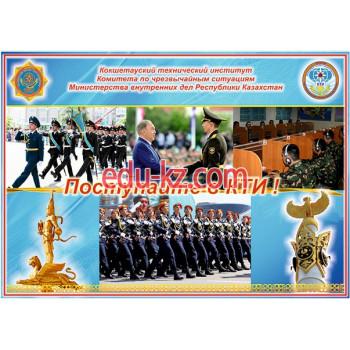 Kokshetau technical Institute of the MES of the RK