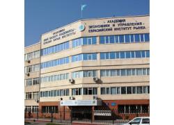 Евразийская инновационная Академия Экономики и Управления(ЕИнАЭУ)