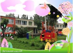Детский сад № 69 в Костанае