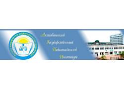 Ақтөбе мемлекеттiк педагогикалық институты