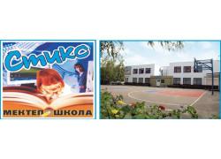 Средняя школа с профильной направленностью «Стикс» в Павлодаре