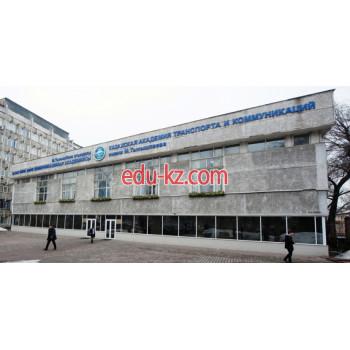 Казахская академия транспорта и коммуникаций имени М. Тынышпаева в Алматы