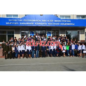 Костанайская академия МВД РК