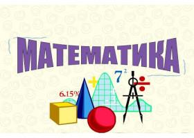 18 место на международной олимпиаде по математике занял Казахстан