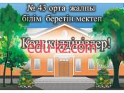 Школа №43 в Караганде - School