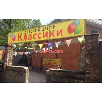 Детский центр Классики -