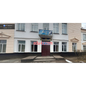 Школа №13 в Караганде