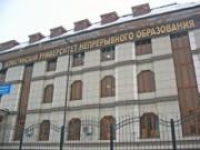 Алматинский университет непрерывного образования