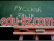 5В012200 — Russian language and literature.
