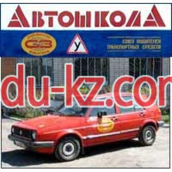 Автошкола Союз водителей транспортных средств в городе Актобе