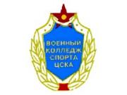 Военный колледж спорта спортивного комитета Министерства Обороны РК в Алматы