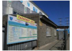 Астана техникалық-экономикалық колледжі